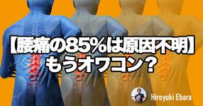 『腰痛の85%は原因不明』はもうオワコン?