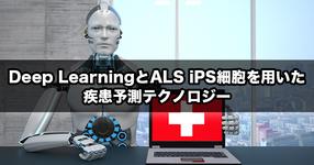 【慶應大学】Deep LearningとALS iPS細胞を用いた疾患予測テクノロジー