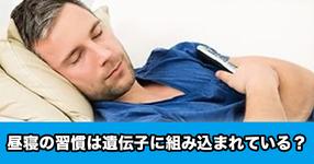 昼寝の習慣は遺伝子に組み込まれている?ー昼寝に関連する123カ所の遺伝子座が特定ー