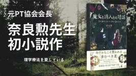 【書評】奈良勲先生初小説作品