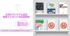 【プレミアム】3月の書籍プレゼント