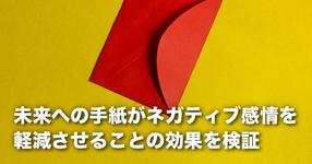 【京都大学】未来への手紙がネガティブ感情を軽減させることの効果を検証