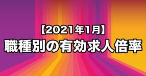 【2021年1月】職種別の有効求人倍率ー令和3年1月版更新ー