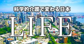 LIFEー科学的介護で変わる日本ー