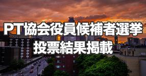 【PT協会】役員候補者選挙投票結果掲載