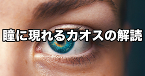 【NCNP/千葉工業大学】瞳に現れるカオスの解読