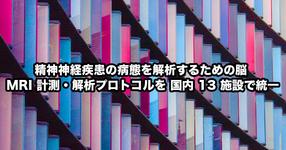 【東京大学】精神神経疾患の病態を解析するための脳 MRI 計測・解析プロトコルを 国内 13 施設で統一