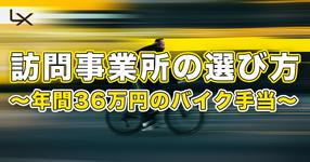 訪問事業所の選び方~年間36万円のバイク手当~