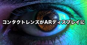 【東京農工大学】ホログラフィック・コンタクトレンズディスプレイの開発 〜究極の AR 用ディスプレイが実現へ〜