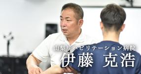 ボバース批判の渦中に会長職へ【伊藤 克浩】