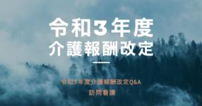【厚生労働省】令和3年度介護報酬改定Q&A(訪問看護)