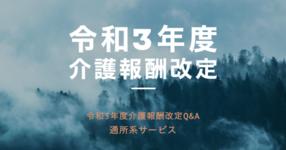 【厚生労働省】令和3年度介護報酬改定Q&A(通所系サービス1)