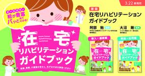 【新刊書籍紹介】2冊同時発売!「在宅リハビリテーションガイドブック」