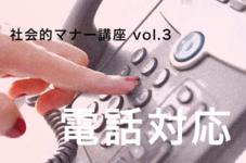 電話対応と誤用言葉|PTOTSTが知っておきたいマナー講座vol.3