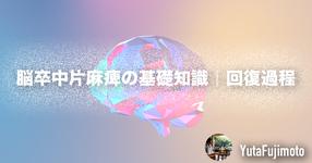 【基礎医学】脳卒中片麻痺の基礎知識|回復過程