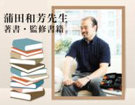 理学療法士(PT)蒲田和芳先生の著書・監修書籍をご紹介します。