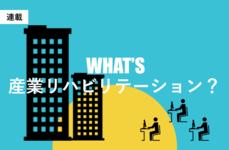 【インフォグラフィックス】WHAT's 産業リハビリテーション