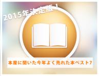 2015年決定版!本屋に聞いた今年の売れ筋リハ参考書7選