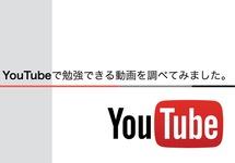 理学療法士・作業療法士がYouTubeで勉強できる動画を調べてみました。