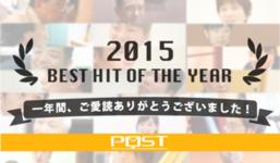 2015年最も読まれたPTOTSTインタビュー10選