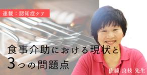【作業療法士が教える】認知症の方への食事介助における3つの問題点 | 佐藤良枝先生