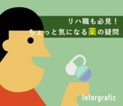ちょっと気になる薬の疑問 - インフォグラフィック - 理学療法士(PT)作業療法士(OT)言語聴覚士(ST)も必見!!