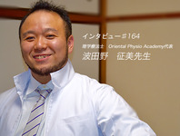 過激発言の理由。「開業」についての本音を聞く|波田野征美先生