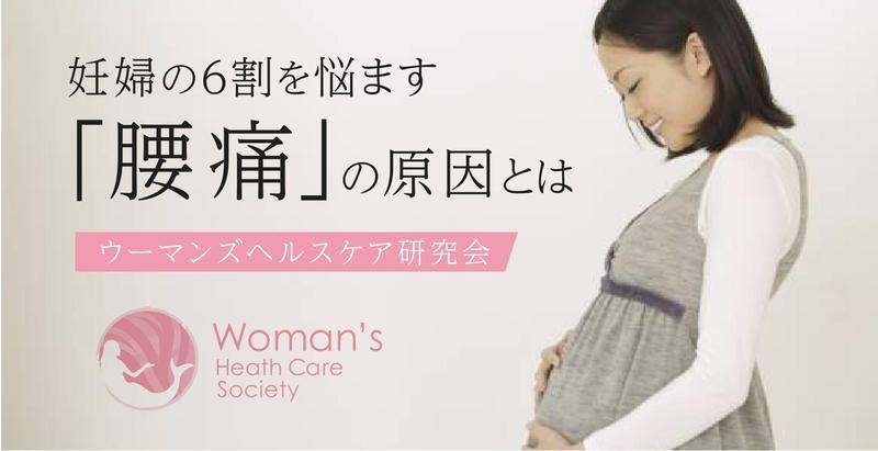 妊娠 初期 腰痛