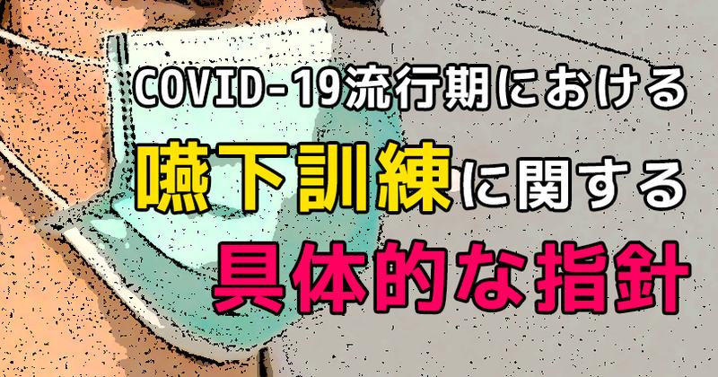 医学 日本 会 嚥下
