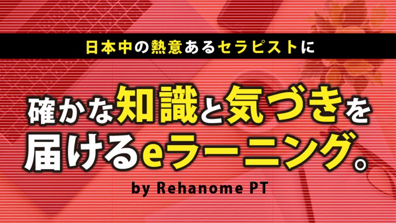 Pt リハノメ PT・OT・STのための総合オンラインセミナー『リハノメ』が実現したいこと(´・ω・`) hari note