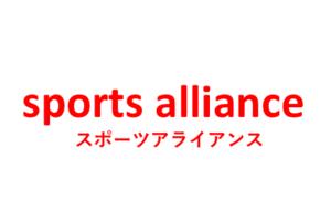 一般財団法人スポーツアライアンス