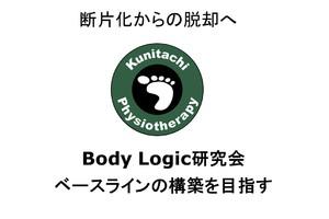 NPO法人 BodyLogic研究会