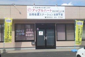 アップルハート訪問看護ステーション吉野ヶ里