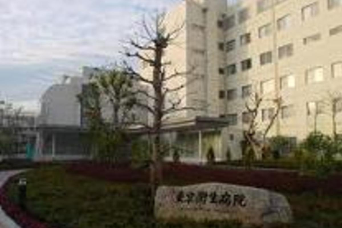 医療法人財団 アドベンチスト会 東京衛生病院