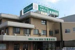 医療法人為久会 札幌共立五輪橋病院