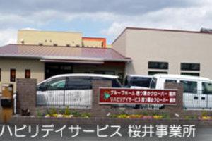 リハビリデイサービス 四つ葉のクローバー桜井