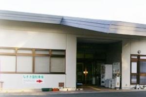 医療法人社団 静岡メディカルアライアンス 介護老人保健施設 なぎさ園
