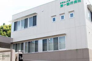 医療法人社団 第一駿府病院
