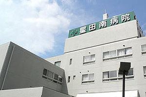 医療法人 和敬会 星田南病院