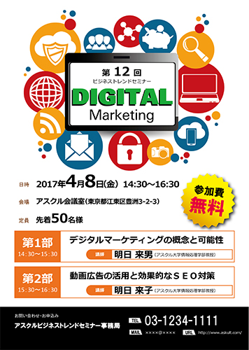 デジタルマーケティングセミナー