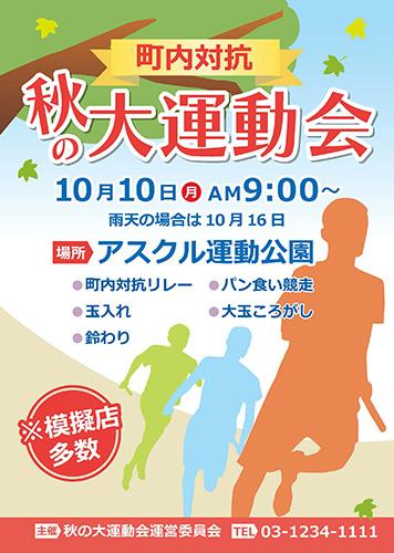 秋の大運動会