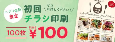 チラシ100枚100円