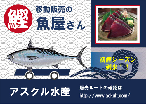 魚の移動販売