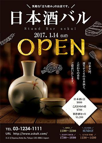 日本酒バル