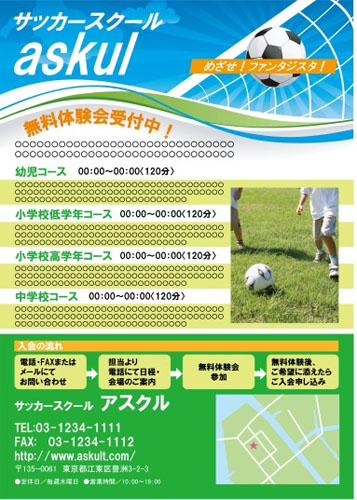 サッカースクール