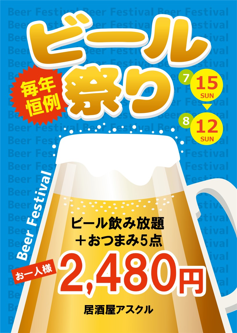 ビール祭り