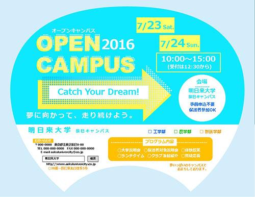 うちわ オープンキャンパス