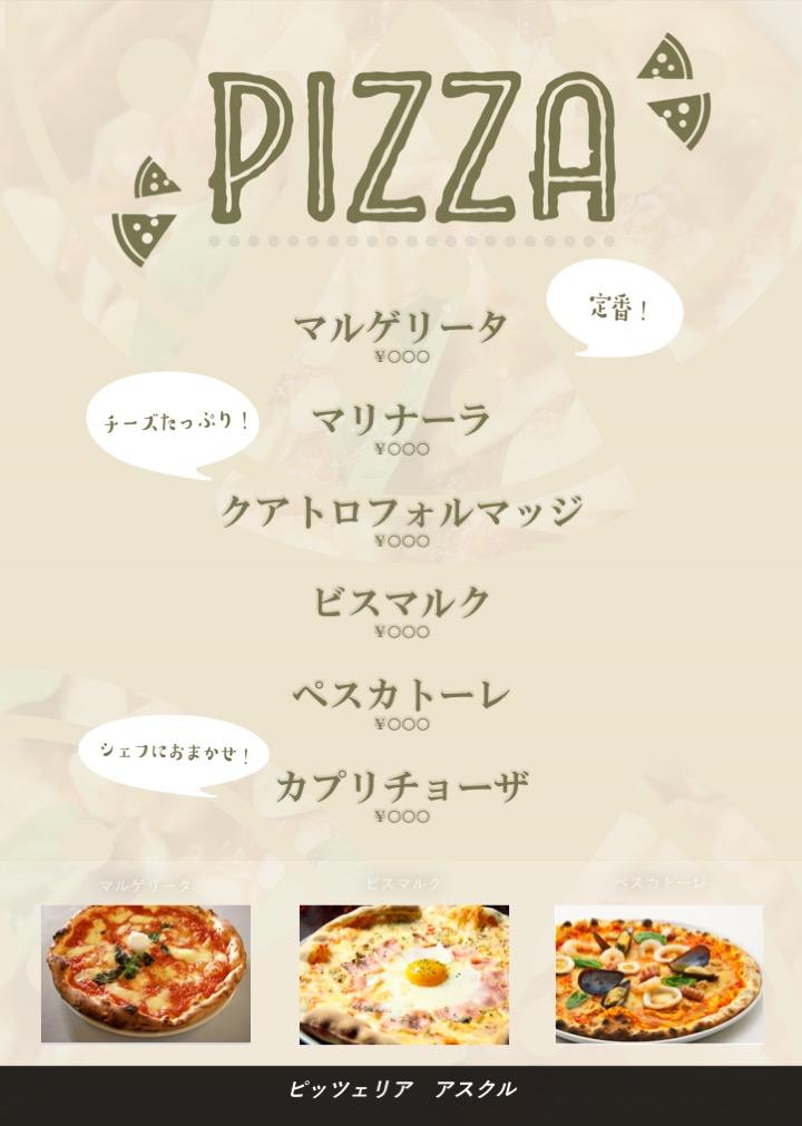 ピザレストラン