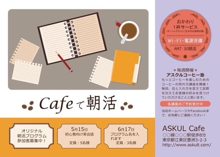 カフェで朝活