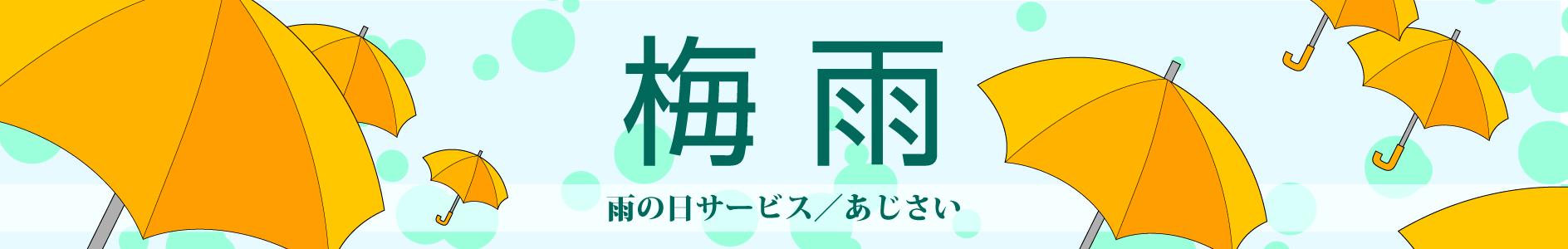 梅雨(雨の日)特集